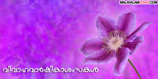 wedding wishes malayalam quotes malayalam wedding anniversary wishes quotes wishes quotes