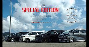 lexus accessories hong kong hong kong alphard x vellfire minivan game too strong air runner
