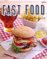 fast food cuisine fast food ทำขายได ไม ต องซ อแฟรนไชส