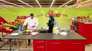 emission cuisine tv cook ardis emission 01 echourouk tv
