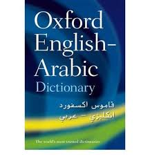 oxford english dictionary free download full version pdf dictionary english arabic free download