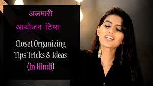 marie kondo tips hindi i organise your clothes u0026 cupboard marie kondo tips youtube