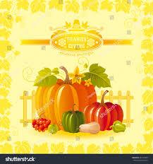 thanksgiving holiday card vector illustration autumn thanksgiving greeting card stock vector