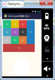 grid layout for android gridlayoutを使いたい 3