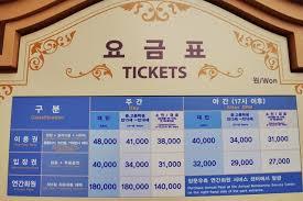 everland 에버랜드 the largest amusement park in korea i am