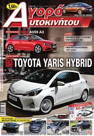 αγορά αυτοκινήτου 347 by autotriti issuu