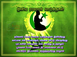 tamil eid al fitr greetings for friends kavithaitamil