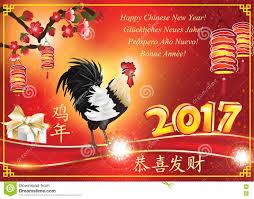 chinese new year 2017 stock illustration image 80166433
