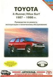 1998 toyota 4runner owners manual free toyota 1s 1s 1s e 2s 2s c 2s e repair manual