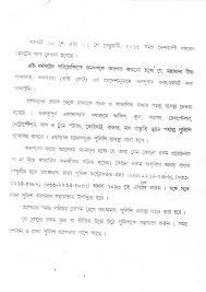all bengal principal council
