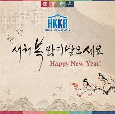korean new year card gallery hong kong korean academy