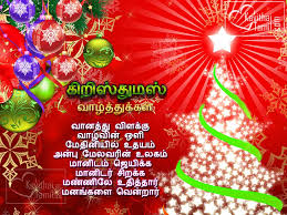 happy and merry season greetings wishes tamil quotes for