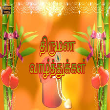 happy marriage message luxury happy wedding wishes in tamil marriage greetings tamil