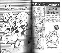 yoshi art super mario comics