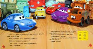 asianparent disney cars bilingual book chinese english