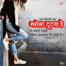 quotes shayari hindi hindi love shayari sad quotes love status for lovers