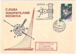 early soyuz manned space program first day covers
