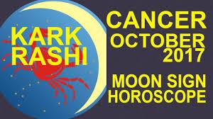2017 horoscope predictions cancer kark rashi monthly horoscope for october 2017 cancer
