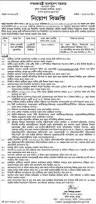 10000 vacancy bangladesh police job circular job circular