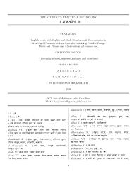 resume exles objective general hindi meaning of perusal english hindi dictionary
