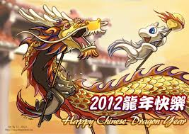 2012 chinese new year wallpapers dragonbros happy chinese new year by j c on deviantart