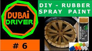 plasti dip rubber spray paint on wheels diy change color youtube
