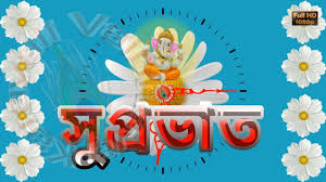 quotes on good morning in bengali good morning wishes in bengali good morning god images whatsapp