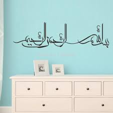 islamic vinyl wall art decal stickers canvas bismillah calligraphy