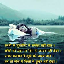 quotes shayari hindi heart touching true love image of shayari quotes in 2017 latest