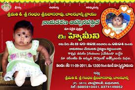 Birthday Invitation Card For 1st Birthday First Birthday Invitation Cards Matter In Telugu Template 1st