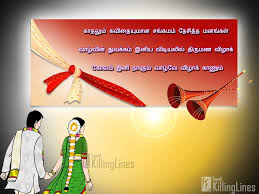 wedding wishes kavithaigal marriage day tamil wishes for tamil killinglines