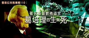 electrom駭ager cuisine 2012的秘密 曼德拉效應專輯110 著名基督教佈道家葛培理的生與死