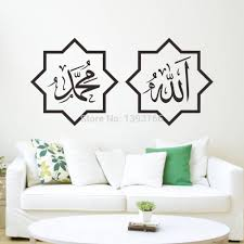 high quality muslim decoration buy cheap lots big size new islamic words home wall stickers murals