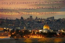 destination yisra u0027el october 2015