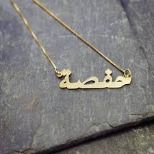 arabic name necklace personalised arabic name necklace by lou of london