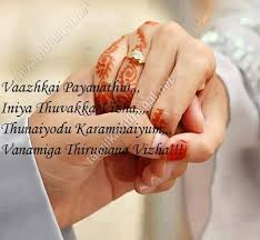wedding wishes kavithaigal marriage wishes in tamil language tamil kavithaigal