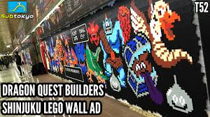 dragon quest builders lego wall ad subtokyo t52 youtube