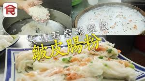 cuisine relook馥 街坊熱捧石磨米漿做皺皮腸粉櫻花蝦腸食出人情味 飲食男女eat and