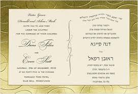 bat mitzvah invitations with hebrew gilded border hebrew and wedding invitation