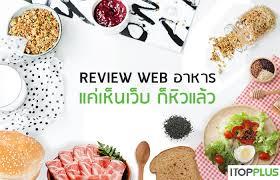 web cuisine review web อาหาร แค เห นเว บ ก ห วแล ว itopplus s