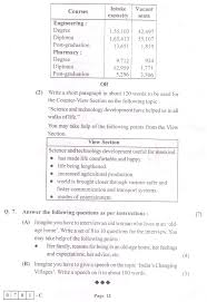 omtex hsc english march 2016 set c board paper page no 12