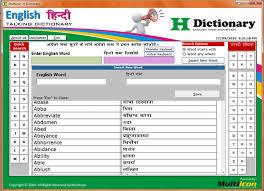 hindi english dictionary free download full version pc english to hindi talking dictionary of hindi to english dictionary