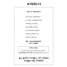 wedding quotes for friends tamil wedding invitation templates free and wedding