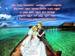 marriage wishes tamil marriage wishes kavithai kavithaitamil