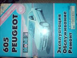 руководство по эксплуатации и ремонту Peugeot 605