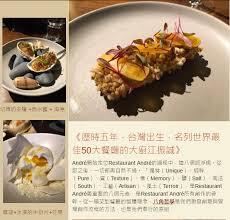 porte 駱onge cuisine 聖佩黎洛亞洲最佳50