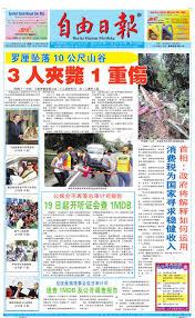 si鑒e wc 12th may 2015 by merdeka daily 自由日报 issuu