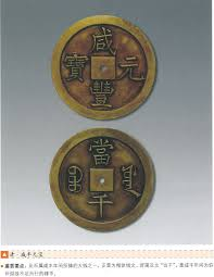 money during the qing period www chinaknowledge de
