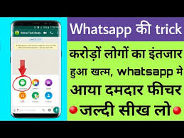 watsapp apk file whatsapp म आय नय फ चर apk file from