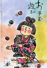Brincadeiras infantis japonesas  Images?q=tbn:ANd9GcRsxeY5OgSbzv4jMILg3DgxH9Z_rvBjPG-mql99hn62TKGl7aKl0Q&t=1